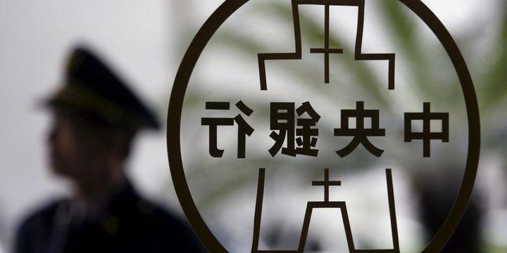 Tayvan Merkez Bankası beklenti dahilinde faiz düşürdü